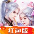 仙梦奇缘红包版官网版