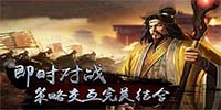 三国策略对战游戏大全-好玩的三国策略对战游戏-三国策略对战手游下载