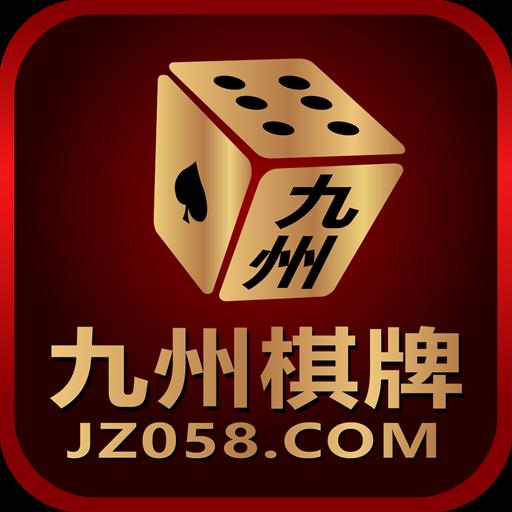 九州棋牌官方版