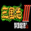 三国志3群雄起源汉化版