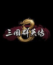 三国群英传8汉化版