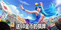 送60金币的棋牌游戏推荐-2020最新送60金币棋牌游戏合集
