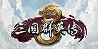 三国群英传8中文版本合集-三国群英传8中文版本下载
