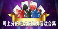 上分电玩城游戏-可上分的电玩城棋牌游戏合集