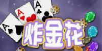 2021最新炸金花游戏合集-2021炸金花游戏专区下载