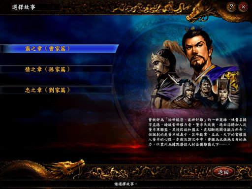 三国志8汉化版