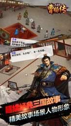 三国志曹操传手游版