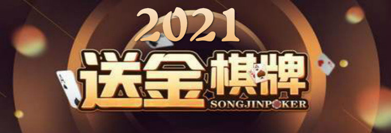 2021最新棋牌送金合集-2021最新推出的送金棋牌合集
