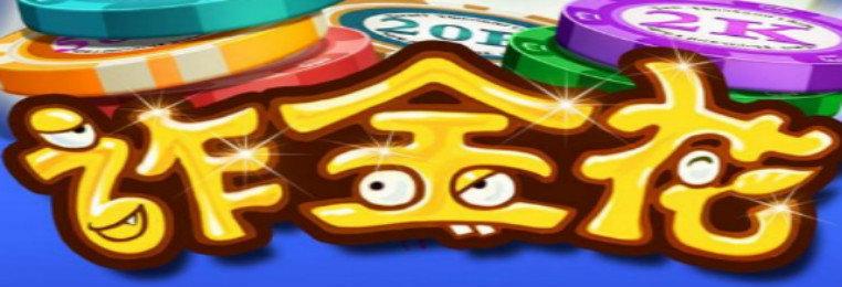 十元入场的棋牌游戏合集-十元免费入场的炸金花游戏下载