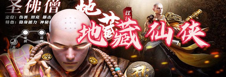 地藏玩法仙侠手游-开局选地藏的游戏合集-最强地藏游戏合集