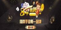 84棋牌官网版-84棋牌欢乐来斗牛送188-84棋牌游戏大厅版本合集