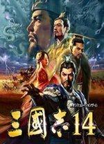 三国志14手机中文版