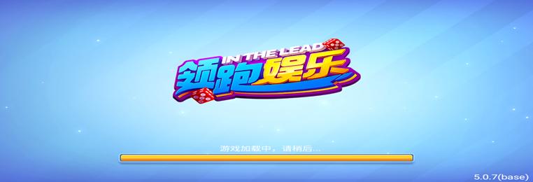 领跑娱乐棋牌-领跑娱乐app最新版本-领跑娱乐游戏合集