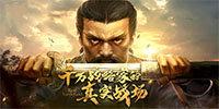 三国战略游戏大全下载-好玩的三国战略游戏推荐