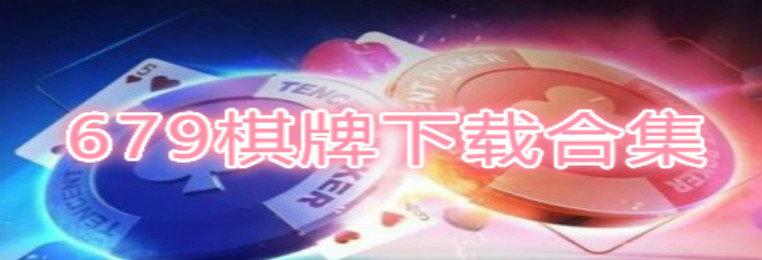 679棋牌官网版-679棋牌2021最新版-679棋牌游戏合集