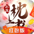 三生三世狐妖缘红包版