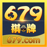 679棋牌官网版