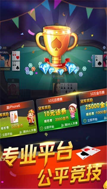 大富豪棋牌2021最新版