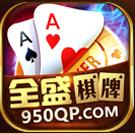 全盛棋牌69cc官网正式版