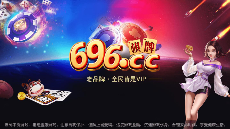 696棋牌cc2021