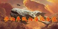 修仙养鲲玩法手游合集-修仙养鲲仙侠手游下载-修仙养鲲吞噬游戏