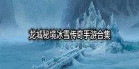 龙城秘境冰雪传奇手游下载-龙城秘境冰雪传奇手游合集