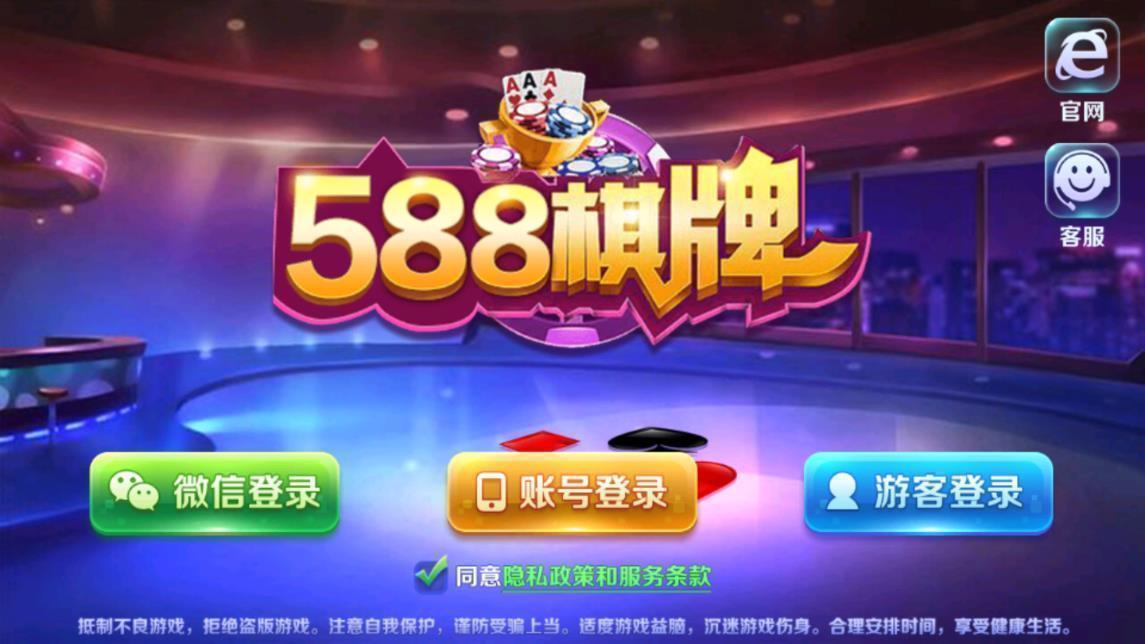 588qp棋牌官网版