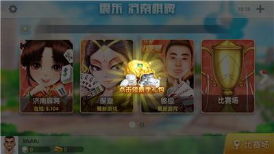 济南震东棋牌旧版本