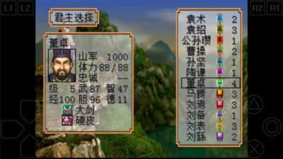 三国志2霸王的大陆经典版