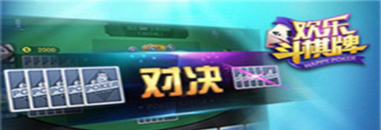 欢乐斗棋牌新版本-欢乐斗棋牌官方版-欢乐斗棋牌游戏合集