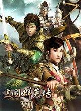 三国群英传7完整中文版