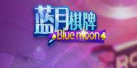 蓝月娱乐棋牌官方旧版本-蓝月娱乐棋牌安卓旧版-蓝月娱乐棋牌版本合集