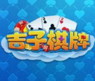 吉子棋牌官方正版