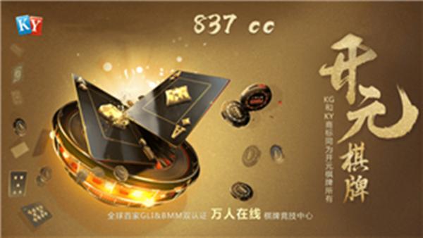 开元837cc棋牌安卓版