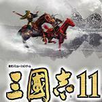 三国志11pk版