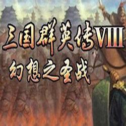 三国群英传8幻想之圣战单机版