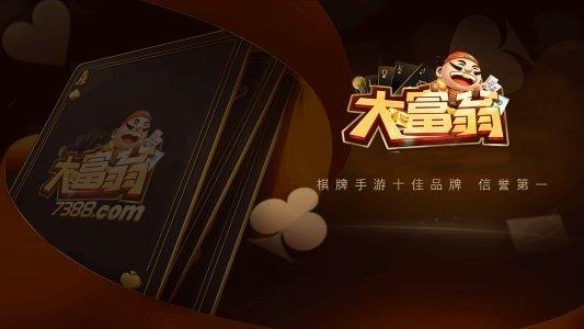 大富翁棋牌最新安卓版