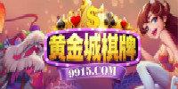 黄金城棋牌9915-黄金城棋牌官方手机版-黄金城棋牌所有版本合集