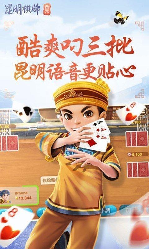 西元昆明棋牌2021最新版