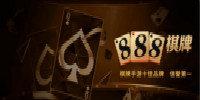 开元888棋牌游戏合集