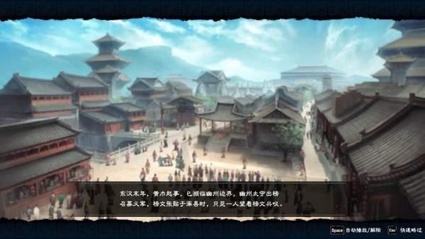 三国群英传8官方中文版