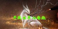 开放世界山海经手游合集-开放世界玩法的山海经手游全版本下载