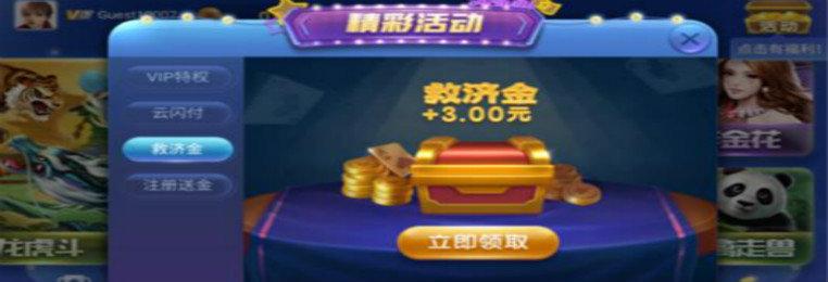 棋牌游戏每天上线送3救济金-每天上线就送3救济金币的棋牌游戏合集