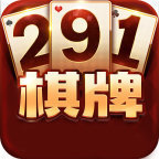 291棋牌2021最新版
