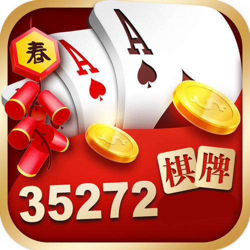 35272cc棋牌手机官网版