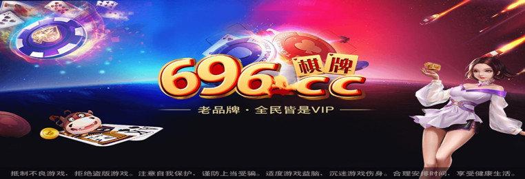 696cc棋牌-696cc棋牌全部版本-696cc棋牌所有版本游戏合集