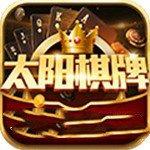 太阳棋牌官网版