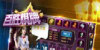 百胜棋牌游戏合集092net旧版本-百胜棋牌官方版2021-百胜棋牌游戏合集
