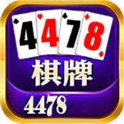 4478棋牌最新版
