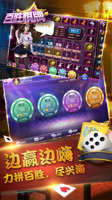 百胜棋牌092net官网最新版